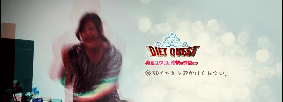 DIET QUEST 勇者ユウコと愉快な仲間たち