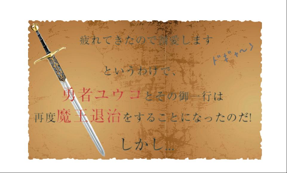 疲れてきたので割愛します というわけで、勇者ユウコとその御一行は再度魔王退治をすることになったのだ! しかし...