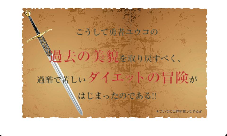 こうして勇者ユウコの過去の美貌を取り戻すべく、過酷で苦しいダイエットの冒険がはじまったのである!!